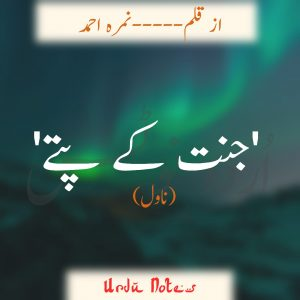 Jannat k Pattay Novel In pdf In Urdu